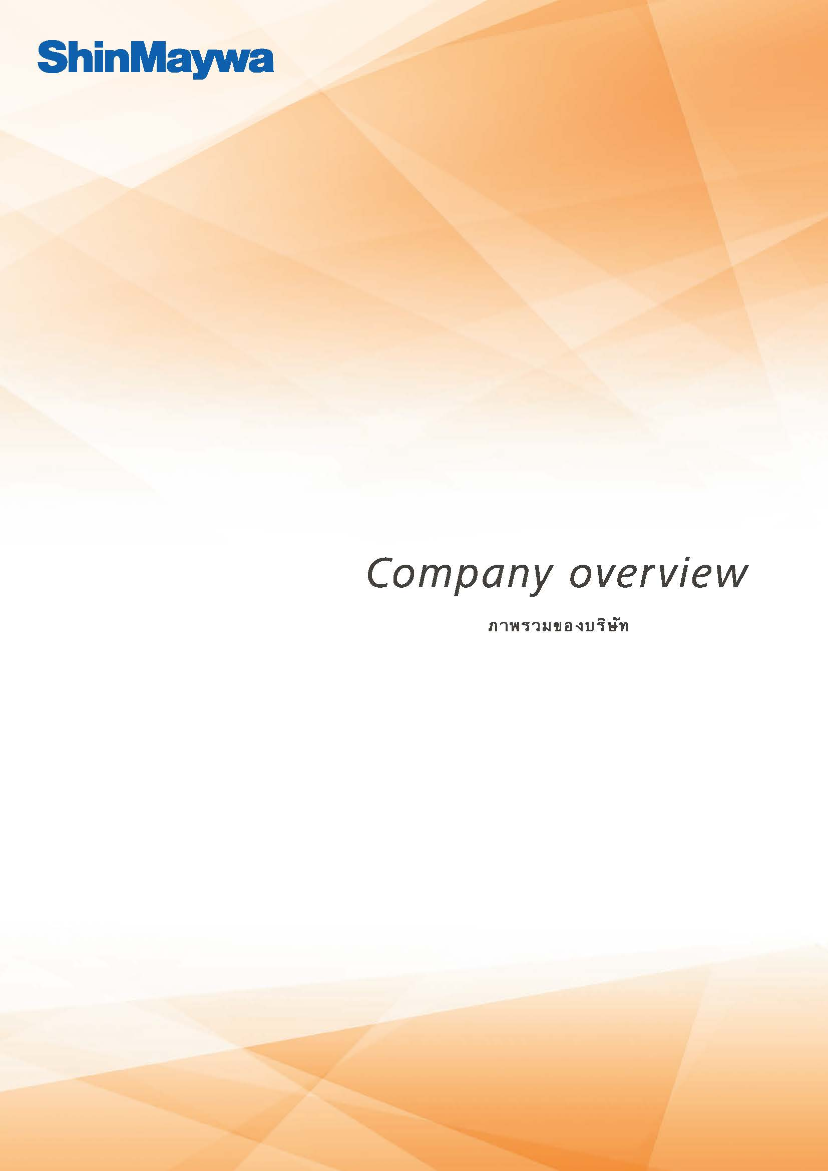 Company overview(Thai)