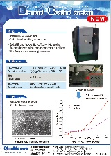 Diamond Coating System Catalog