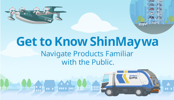 Get to Know ShinMaywa — Navigate Products Familiar with the Public