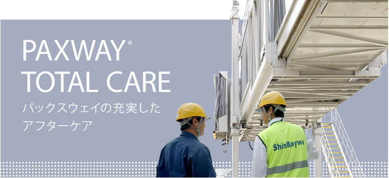 PAXWAY TOTAL CARE パックスウェイの充実したアフターケア
